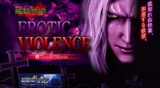 erotic violence
