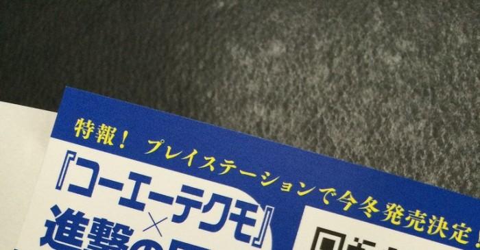 Novo game baseado em Attack on Titan é revelado para as plataformas Playstation