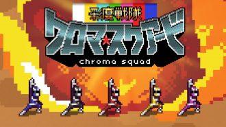 chroma-squad-011