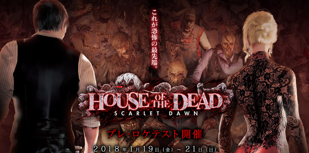 house of the dead game pc